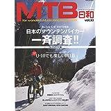 MTB日和 2018年Vol.33 小さい表紙画像