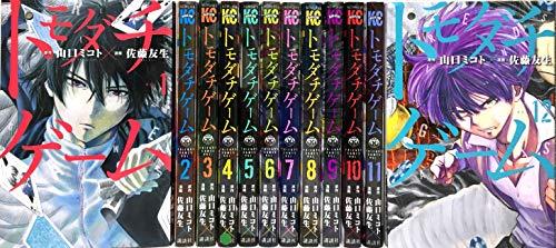 トモダチゲームコミック1-12巻セットの商品画像