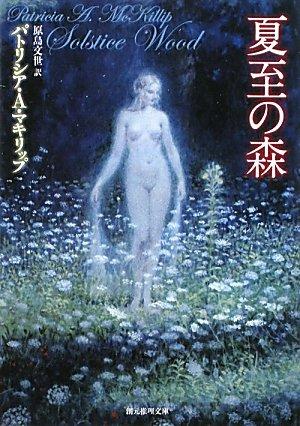夏至の森 (創元推理文庫)
