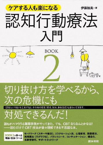 ケアする人も楽になる 認知行動療法入門 BOOK2
