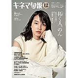 キネマ旬報 2020年 12月下旬号