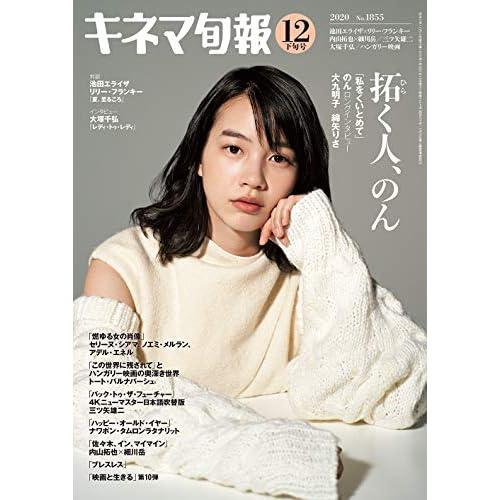 キネマ旬報 2020年 12月下旬号 表紙画像