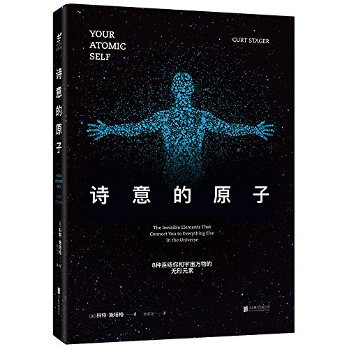 Download Poetic atoms: 8 kinds of links you and intangible elements of the universe - 诗意的原子:8种连结你和宇宙万物的无形元素 PDF