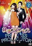 [DVD]検事プリンセス DVD-SET2