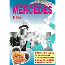 MERCEDES (Japanese Edition)