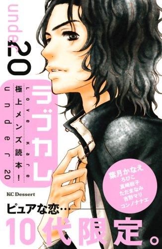 ラブカレ 極上メンズ読本!under20 (デザートコミックス)