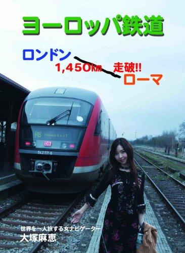 (ヨーロッパ鉄道 ロンドン‾ローマ1,450km走破!! 世界を一人旅する女ナビゲーター大塚麻恵 [DVD])