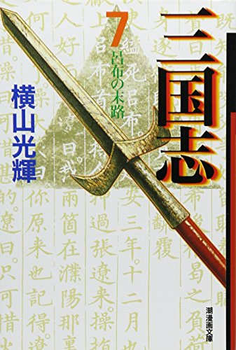 三国志 (7) (潮漫画文庫)