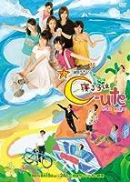 劇団ゲキハロ第2回公演 寝る子は℃-uteの商品画像