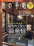 旅の手帖 2018年 02 月号 [雑誌]