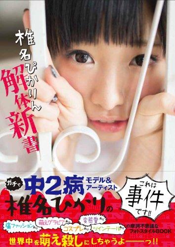 椎名ひかり 最新号 表紙画像
