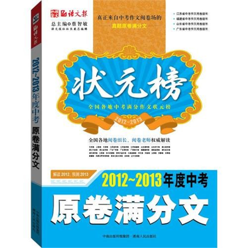 The Zhongkao Original Volume Full Marks Arts 2012-2013/Champions (Chinese Edition)