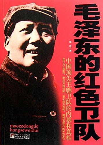 Mao Zedong's Red Guard PDF