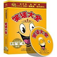 笑话大全:第1辑(4CD)