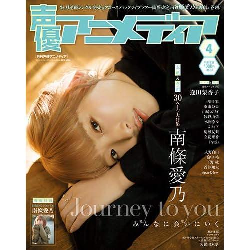 声優アニメディア 2019年4月号 表紙画像