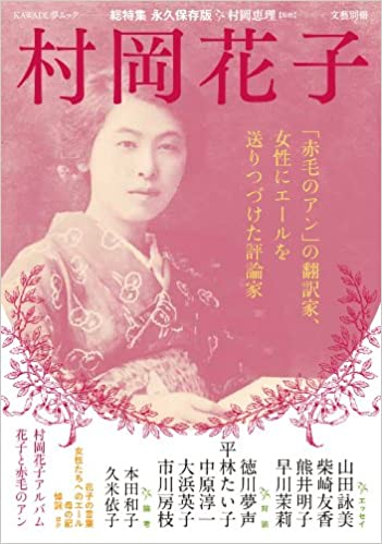 花子 村岡 『赤毛のアン』を翻訳した村岡花子ってどんな人?その生涯と作品紹介