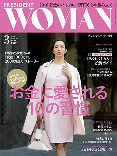 Japanese Magazine PRESIDENT WOMAN (woman President) March 2018 (10 beloved customs into money)