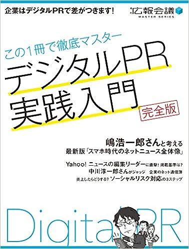 引用画像_デジタルPR実践入門 完全版