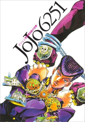 JoJo 6251 Araki Hirohiko&#39s World (Araki Hirohiko no Sekai) (in Japanese)