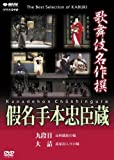 Kabuki Theatre - Tale of the 47 Ronin, Part Four by NAKAMURA Utaemon VI
