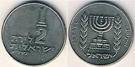 Amazon com : Israel 1/2 Half Lira Pound Coin 1963