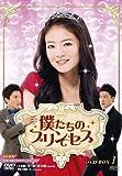 [DVD]僕たちのプリンセス DVD-BOX1