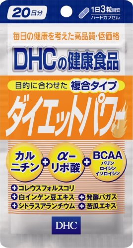 DHC 20 days DIET POWER Review