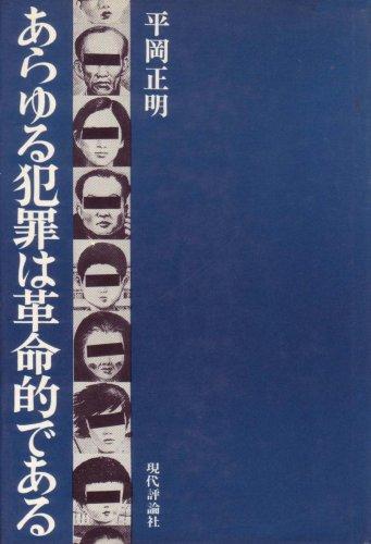 あらゆる犯罪は革命的である (1972年)