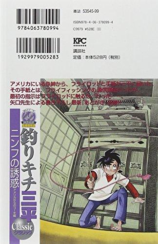Tsurikichi sanpei kurashikku : Tsurikichi sanpei 40shunen kinen chohen kessakusen. Ninfu no yuwaku amerika karano kochihen.