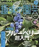 NHKテキスト趣味の園芸 2019年 07 月号 [雑誌]