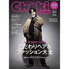 CHOKi CHOKi 表紙画像
