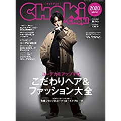 CHOKi CHOKi 最新号 サムネイル