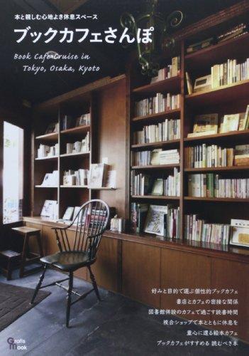 ブックカフェさんぽ―東京/大阪/京都本と親しむ心地よき休息スペース (Grafis Mook)