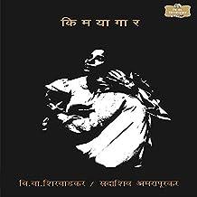 Kimayagar (Marathi Edition)