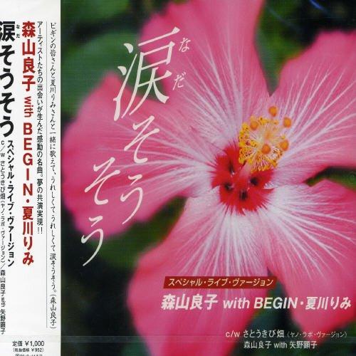 Ryoko Moriyama - Nada Soso (Japan - Import)