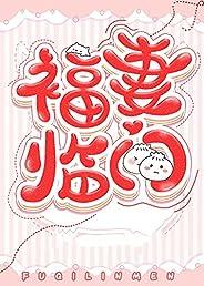 福妻臨門 (Traditional Chinese Edition)
