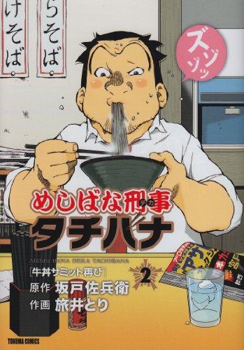 めしばな刑事タチバナ 2 [牛丼サミット再び] (トクマコミックス)