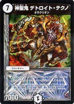 demonio sagrada de Detroit Techno Berirea Duel Masters Ultra V dmr11-001 maestro: Amazon.es: Juguetes y juegos