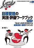 目標管理の実践・評価ワークブック 第2版  「あるべき姿」を実現する成果目標・指標のつくり方 (看護管理実践Guide)