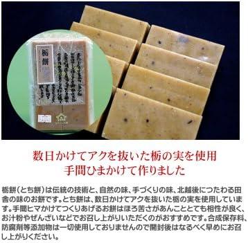 【お中元・夏ギフト】栃餅4枚入り×10パック(40枚)/最高級の餅米「岩船産こがねもち」100%!コシのあるお餅
