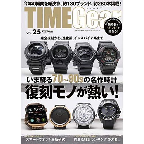 TIME Gear 表紙画像