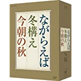 「ながらえば」 「冬構え」  「今朝の秋」 DVD-BOX
