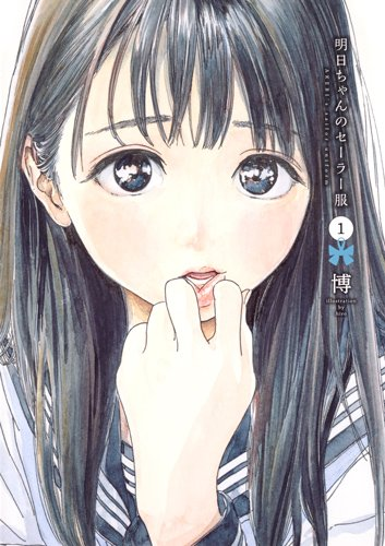 明日ちゃんのセーラー服 1 (ヤングジャンプコミックス)