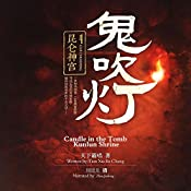 鬼吹灯 4:昆仑神宫 - 鬼吹燈 4:昆崙神宮 [Candle in the Tomb 4: Kunlun Shrine] | 天下霸唱 - 天下霸唱 - Tianxiabachang