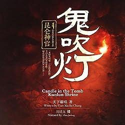 鬼吹灯 4:昆仑神宫 - 鬼吹燈 4:昆崙神宮 [Candle in the Tomb 4: Kunlun Shrine]