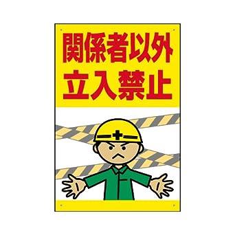 Amazon 表示看板 関係者以外立入禁止 反射加工あり工事現場