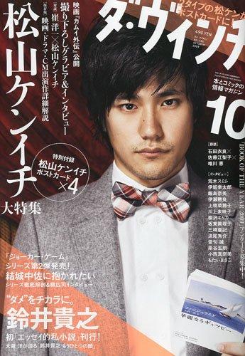 ダ・ヴィンチ 2009年 10月号 [雑誌]