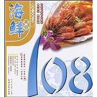 海鮮美食108