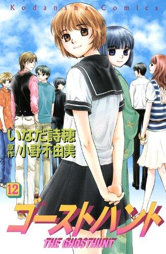 ゴーストハント(12) <完> (講談社コミックスなかよし)