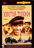 The Golden Calf Russian with english subtitles ZOLOTOY TELENOK ILF and Petrov COMEDY DVD